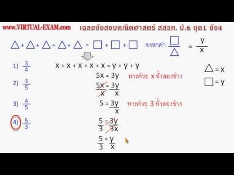 เฉลยข้อสอบแข่งขันคณิตศาสตร์ สสวท. ป.6 ชุด1 ข้อ4