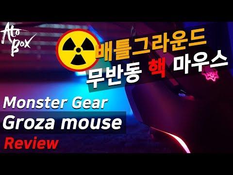 마우스에 핵을 심어놓다/ 배틀그라운드 전용? 그냥 핵마우스잖아/몬스터기어 그로자 마우스 리뷰 [ATOBOX]