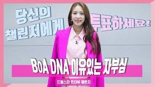 글로벌 K-POP 챌린지 '스테이지 K'의 6회 드림스타 BoA! 아시아의 별! ...