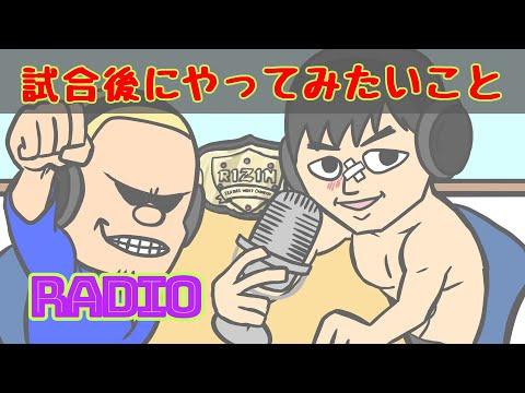 斎藤裕&アンディの本音RADIO 試合後にやってみたいこと