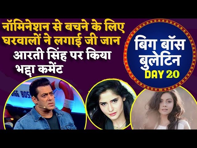 Bigg Boss 13 Day 20 Sidharth Shukla fight with Sidharth Dey for Aarti Singh। Salman Khan
