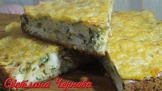 Пирог с зеленым луком,курицей и сыром  /Pie with green onions, chicken and cheese
