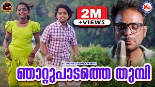 ഞാറ്റു പാടത്തെ തുമ്പി   Latest Nadanpattu Malayalam 2020   Njattu Padathe Thumbi   New Folk Song
