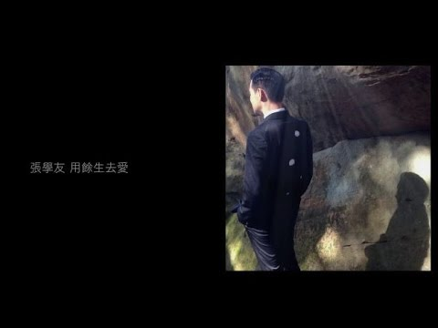 Jacky Cheung 張學友 [用餘生去愛/The Rest Of Time] 官方歌詞版MV