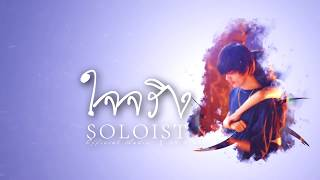 ใจจริง - SOLOIST ( official audio )