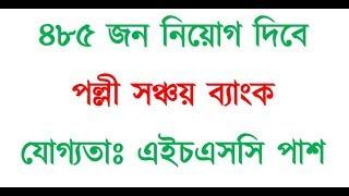 Palli Sanchay Bank job circular 2018
