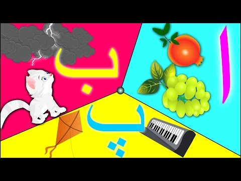 Urdu Phonics Song with TWO Words | اردو حروف اور الفاظ | Learn Urdu Alphabets and Words and More thumbnail