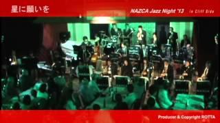 星に願いを / BigBand NAZCA JazzNight 2013