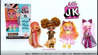 L.O.L. サプライズ! J.K. | TVCM30秒 | リアルヘア!リアルファッション!リアルシューズ!