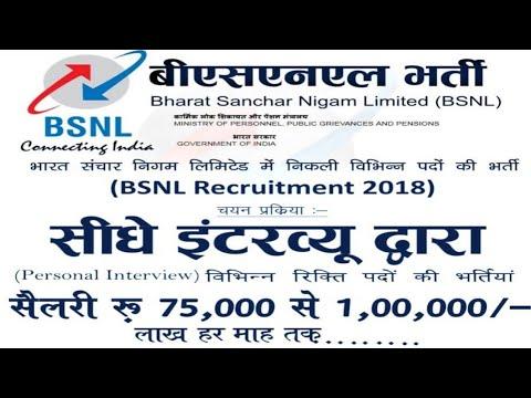 भारत संचार निगम लिमिटेड(BSNL) में सीधी भर्ती,सैलरी रू 75000 से 1 लाख   BSNL Recruitment 2018