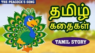 மயில் பாடல் - Tamil Stories for Kids | Moral Stories for Kids | Tamil Fairy Tales | Koo Koo TV