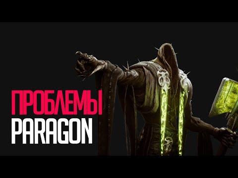 видео: ЧТО НЕ ТАК С paragon?