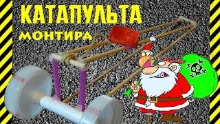 Как сделать КАТАПУЛЬТУ-МОНТИРУ для игры в войну из четырех палочек. Игрушка от Пирата-Санты.