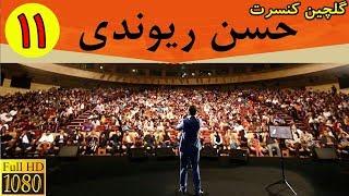 Hasan Reyvandi HD  Selection 11   حسن ریوندی  گلچین کنسرت