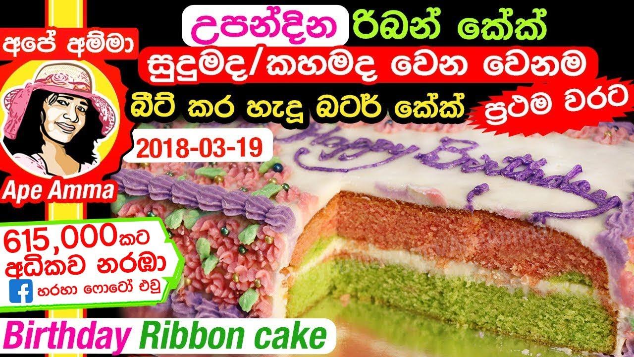 උපන්දින රිබන් කේක් පියවරෙන් පියවරට Birthday Cake Step By