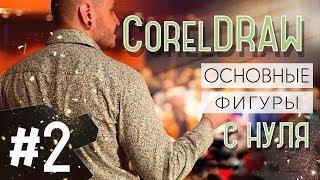 Видеоуроки CorelDraw с нуля. Урок 2. Основные фигуры