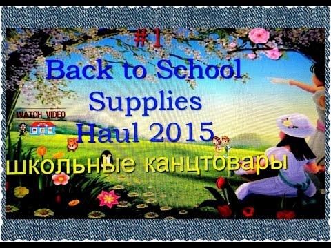 Back To School Supplies Haul|Школьные канцтовары 1 часть|HelenLin1