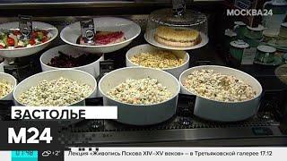 Россиян призвали отказаться от салатов с майонезом на Новый год - Москва 24