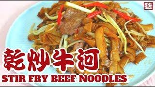{ENG SUB} ★乾炒牛河 簡單做法★ | Stir Fry Beef Rice Noodles
