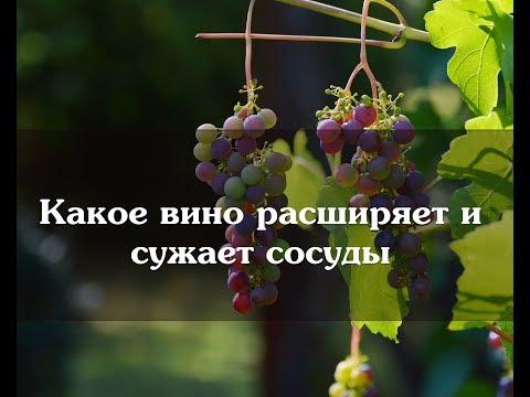 Какое вино расширяет и сужает сосуды