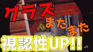 【R6S】グラズの視認性UP!!さらに見やすく【あやぽん実況】 thumbnail