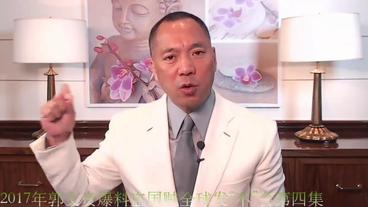 """2017郭文貴爆料盜國賊全球發""""不""""會第四集 王岐山部分 - YouTube"""