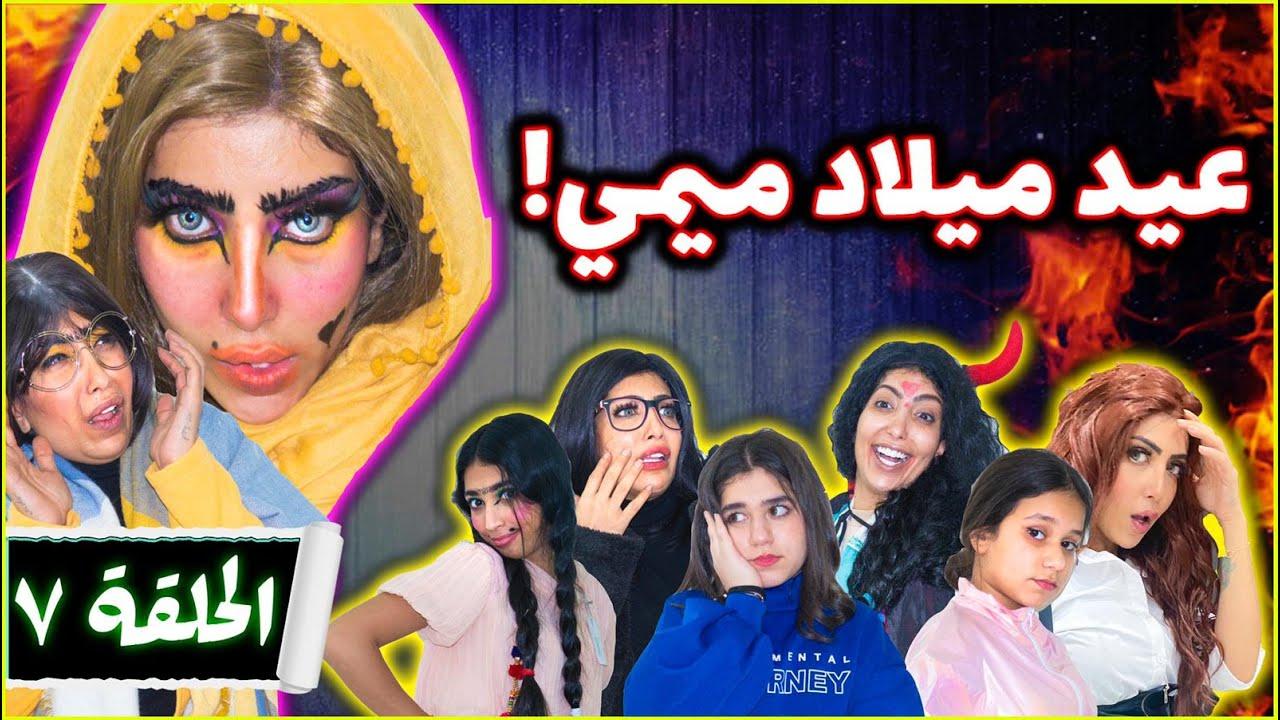 عيد ميلاد ميمى الحلقة السابعة Youtube