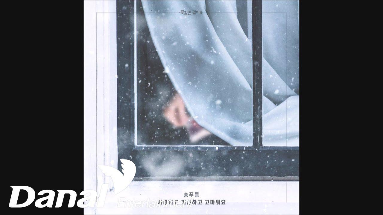 송푸름 - '꽃길만 걸어요 OST Part.24' - 사랑하고 미안하고 고마워요