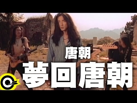 唐朝 Tang Dynasty【夢回唐朝】Official Music Video