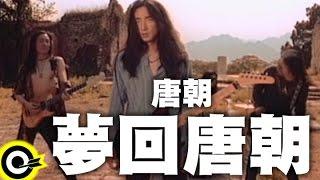 唐朝 Tang Dynasty【夢回唐朝】Official Music Video