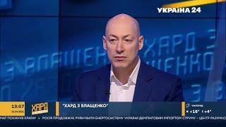 Гордон о проститутском поведении Европы, негодяйской политической элите Украины и олигархах