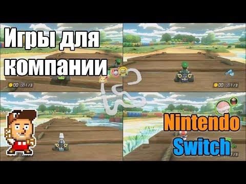 Nintendo Switch: игры для компании (party games - на 4 игрока)