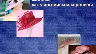 Шляпа, как у английской королевы...(, 2014-08-15T13:56:51.000Z)