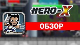 Мобильные игры на андроид - HERO X обзор игры