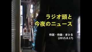 『ラジオ頭と今夜のニュース』 作詞・作曲:まひる(2015.8.17) ラジオみ...