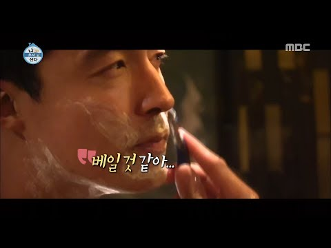 [I Live Alone] 나 혼자 산다 - Let's shave with me. 20180413