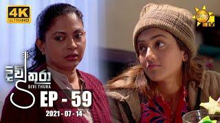 Divithura - දිවිතුරා | Episode 59 | 2021-07-14 Thumbnail