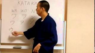 Katakana wa wo n ワ ヲ ン (français)