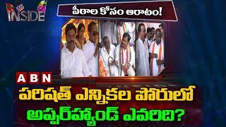Political Parties Strategies For ZPTC, MPTC Posts | Inside | ABN Telugu