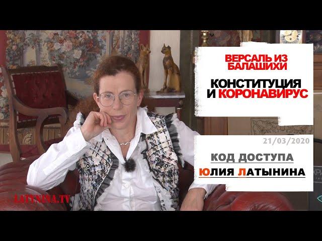 Юлия Латынина / Код Доступа /21.03.2020/ LatyninaTV /
