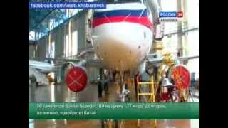 Вести-Хабаровск. SuperJet для Китая(50 самолетов Sukhoi SuperJet 100 выразил желание приобрести Китай., 2013-11-12T05:19:05.000Z)