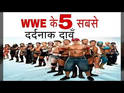 WWE के 5 सबसे दर्दनाक दावँ,five most painic finishing signature of wwe