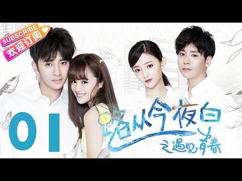 《路从今夜白之遇见青春》01(陈若轩、安悦溪等主演)