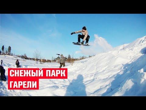 Снежный парк ГАРЕЛИ / г. Южа