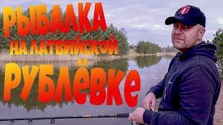 РЫБАЛКА на Латвийской РУБЛЁВКЕ / AMATCIEMS