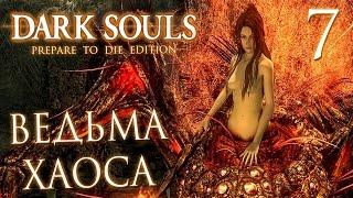 Прохождение Dark Souls Prepare To Die Edition  — Часть 7: БОСС 5: ВЕДЬМА ХАОСА КВИЛЕГ