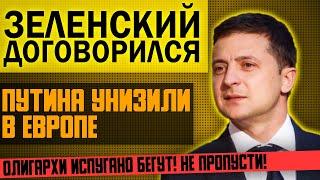 Зеленский Договорился! | Провокации по всем фронтам | Новости Украины