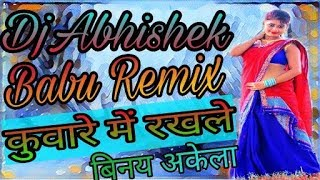 Kuware Me Tohar Lawag Bhakhani Rahni कुँवारे में रखले रहनी लवंग भाखानी रहनी Vinay Akela Hard Remix