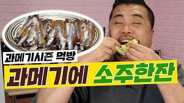 포항햇과메기 올해건조한 과메기를 맛나게 먹어봤습니다 Eatingshow Mukbang