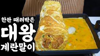 사각팬으로 대왕계란말이 만들기 (feat. 오믈렛..이…